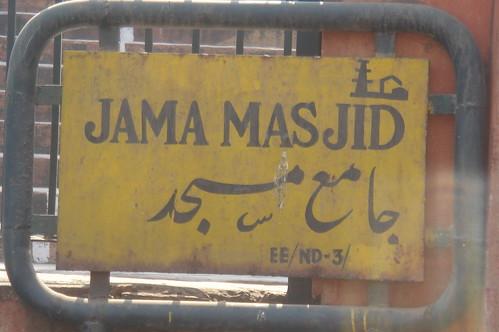 Old Delhi_迦瑪清真寺(Jama Masjid)1-58