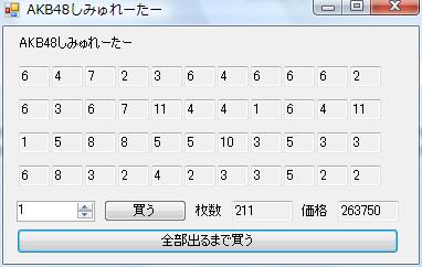 AKB48 Simulations Trial 4