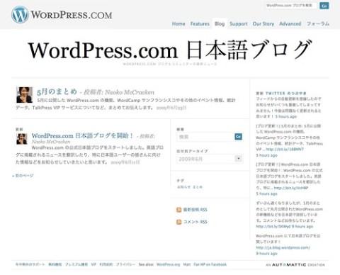 WordPress.com 日本語ブログ