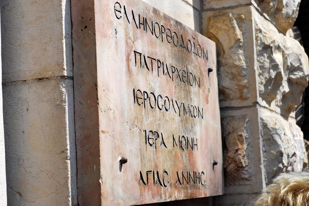 biserica Sfânta Ana era închisă