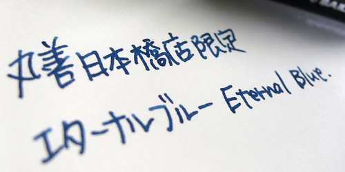 "Maruzen Limited ink ""Eternal Blue"""