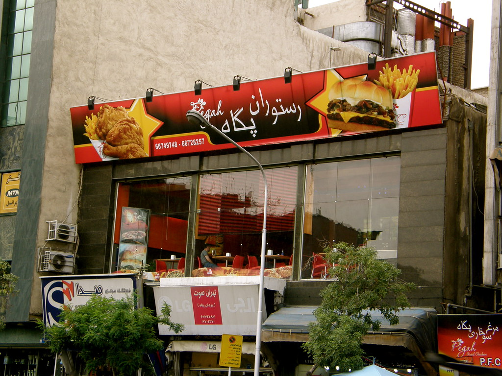 KFC Clone in Tehran