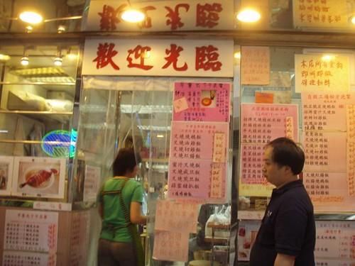 หน้าร้าน หลังจากงมหาอยู่นานมากกกก ต้องดูภาษาจีนให้แมตช์กันด้วยนะ เพราะไม่มีภาษาอังกิดบอก