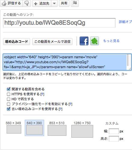 Youtube共有
