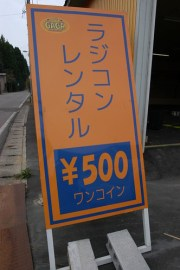 レディオ・ガガ レンタルRC500円