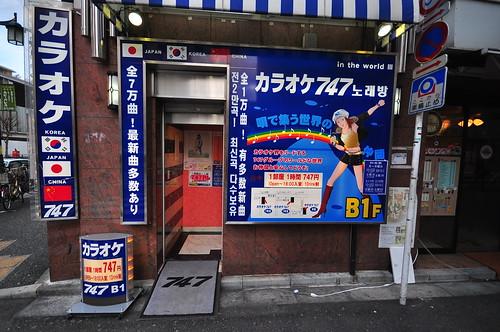 Karaoke entrance