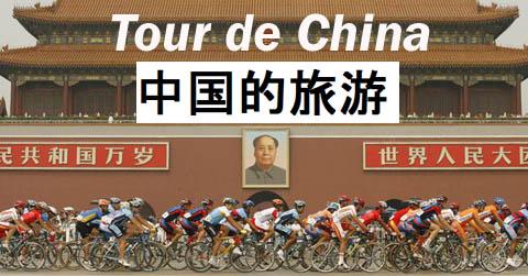tour-de-china1