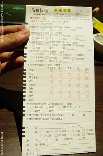 2009-04-07板橋品田牧場 (21).jpg