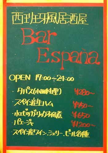 Bar España.