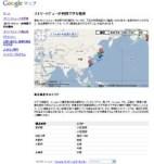 Google Japan's Street View