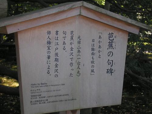 Haiku by Basho - written in Kanazawa in 1689