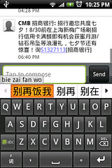 Typing on the Google Pinyin soft keyboard
