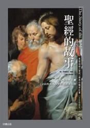 聖經的故事4 by you.
