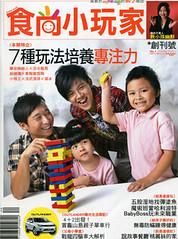 【掌聲】《食尚小玩家》雜誌報導:親子部落格