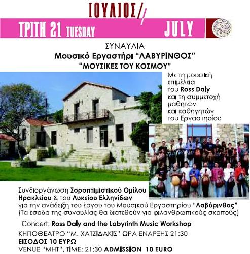 lavirinthos 21 July 2009