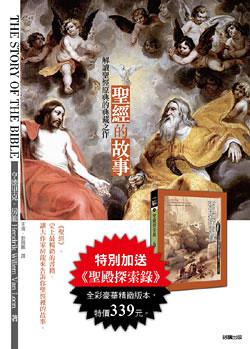 聖經的故事 by you.