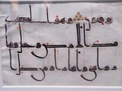 Quran Passage