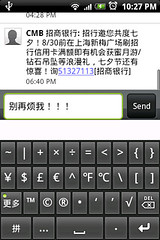 Even more 更多 symbols on the Google Pinyin soft keyboard