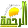 قناة الرحمة الفضائية rahmah