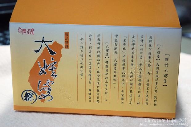 大嬸婆招牌粽10.jpg