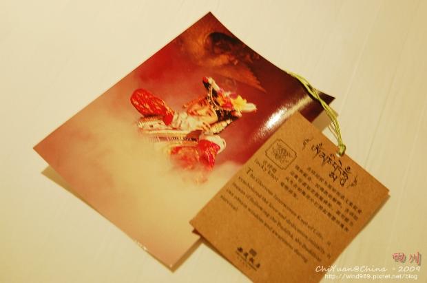 成都西藏大飯店21.jpg