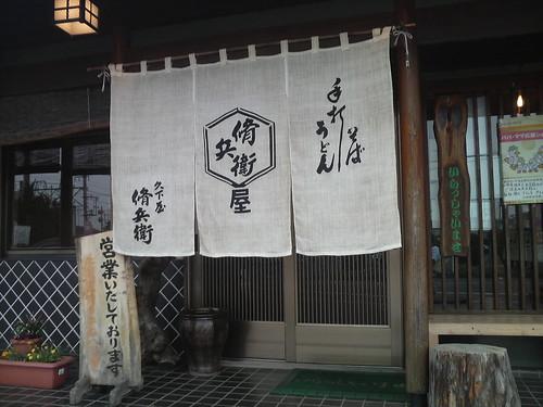 久下屋脩兵衛(のれん)