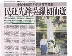 吳耀初先生 千古 (2009-9-3 Singtao News)