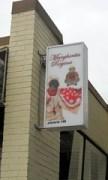 antico pizza - signage