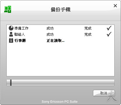 sony-ericsson_pc-suite-6_09