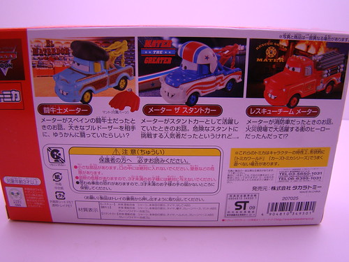 TOMICA MATER TALES (8)