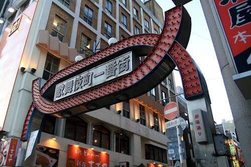 歌舞技町一番街 @ 新宿