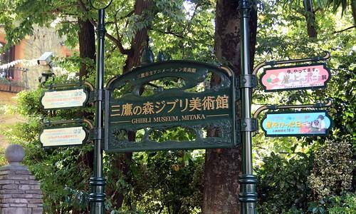 三鷹の森ジブリ美術館 / Ghibli Museum