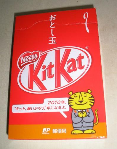 お年玉 (Otoshidama) Kit Kat (front view)
