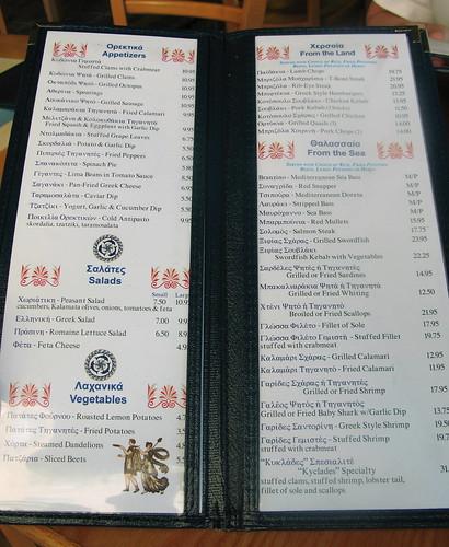 Kyclades Restaurant, Astoria NY by you.
