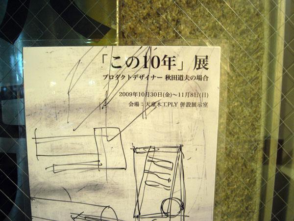 1108東京_030