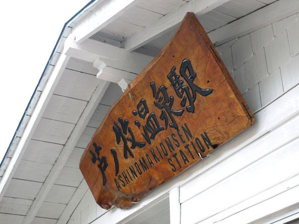 芦ノ牧温泉駅 2