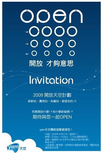 2009開放天空計劃部落客聚會