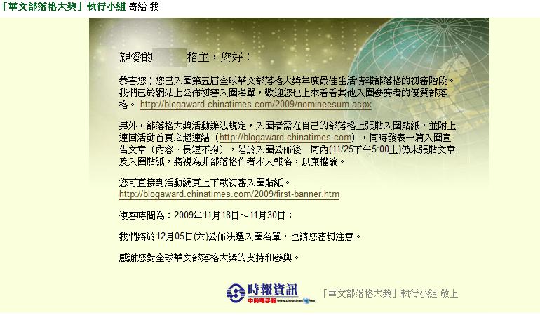第五屆華文部落格年度最佳生活情報部落格入圍通知