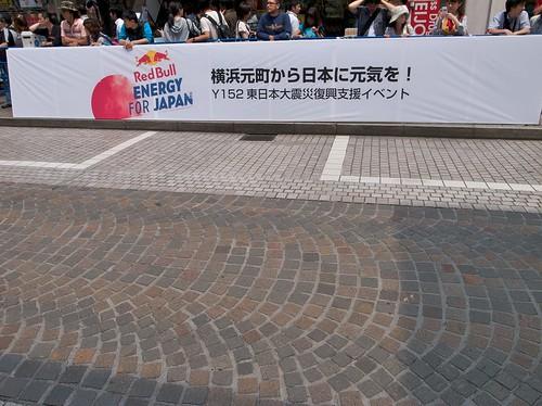 Red Bull Energy for Japan - Motomachi