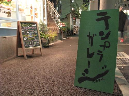 Harajyuku,Tokyo