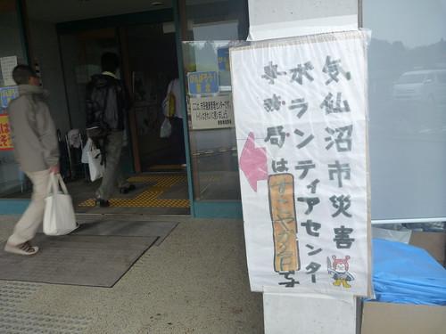 気仙沼市災害ボランティアセンター Kessennuma Volunteer Center (Miyagi pref.)