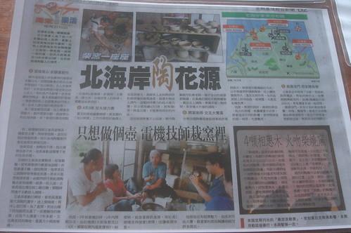 8月7日報紙