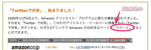 Amazon Japan and Twitter