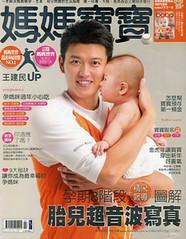 【掌聲】《媽媽寶寶》雜誌專訪:左左右右 一開始就不孤單