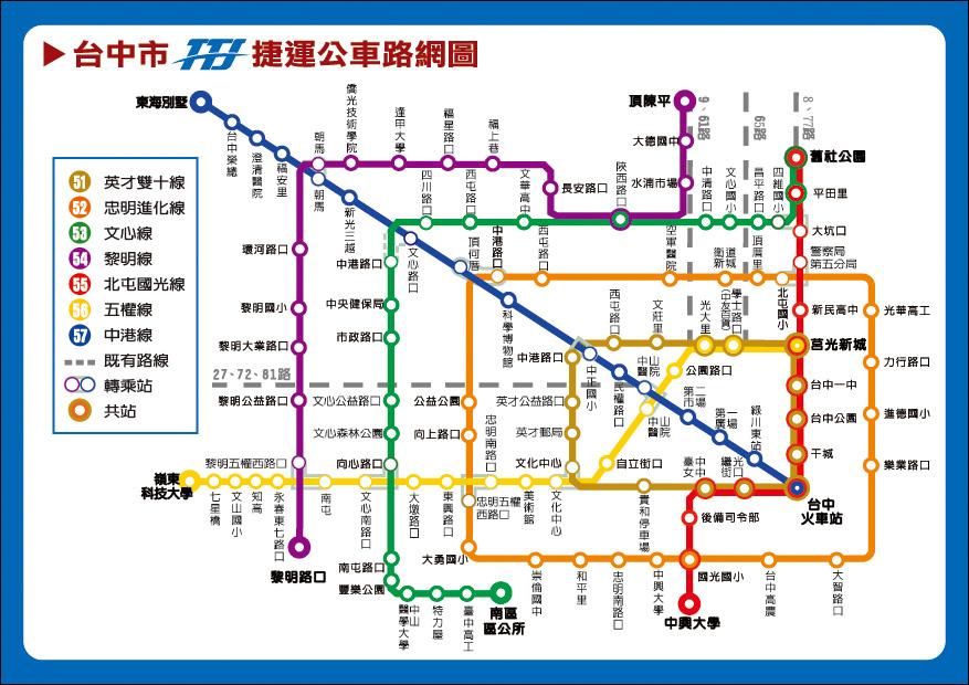 Re: [新聞] 臺中自由行 「公車把我打敗」 - 看板 Bus - 批踢踢實業坊