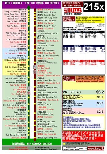 香港巴士路線圖 (2010.04 整理版) - 巴士迷專區 - 交通運輸迷 - Uwants.com