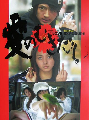 Love Exposure cover