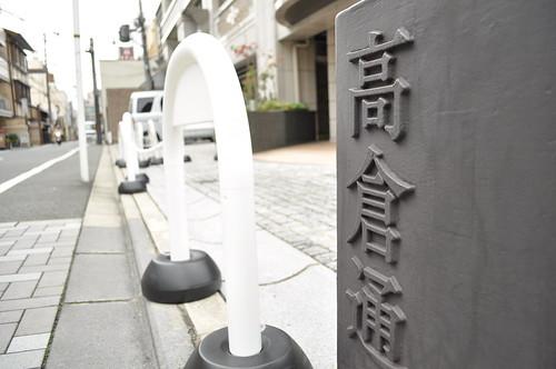 [Kyoto/Day3]三条通與高倉通交界