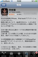 iPhoneアプリの興福寺八部衆
