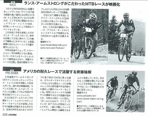 Cycle Sports Japan